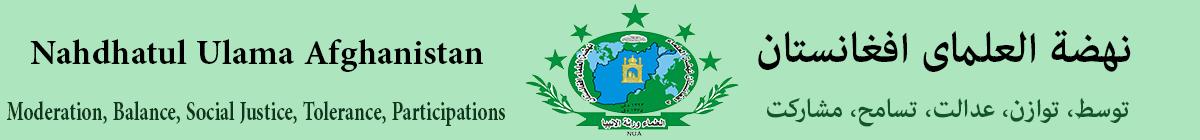نهضة العلمای افغانستان