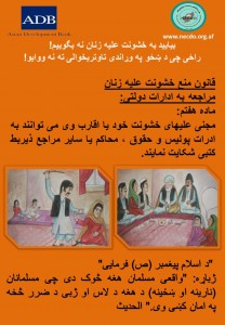 GBV Campaign Poster 5