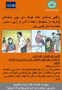 GBV Campaign Poster 6